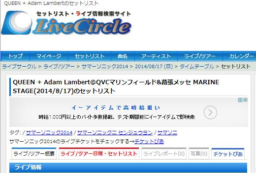 音楽データベース[LIVE CIRCLE]